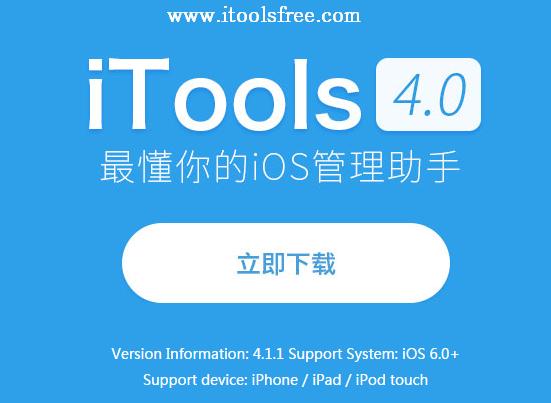 itools ios 10.3.4